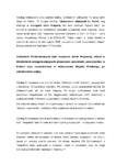 20-10-20-Prezydent-premier-Sejm-Senat-Tempsford-ambasador_Strona_6-106x150 Arkady Rzegocki - ambasador ojkofobii...