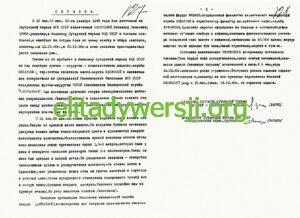 CC-Okulicki-swiadectwo-lekarski-nt-przyczyn-smierci-300x218 Leopold Okulicki - Cichociemny
