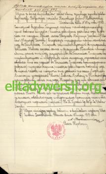 WZ-Odpis-214x350 Wacław Zaorski - Cichociemny