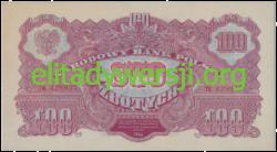 100_zlotych_1944-250x138 Skok na kasę - Hrubieszów