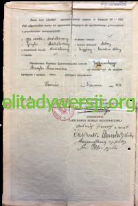 Jachcinski-Henryk-sw-dojrz_2-20210202_110939-201x300 Henryk Jachciński - Cichociemny