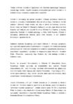 20-10-20-Prezydent-premier-Sejm-Senat-Tempsford-ambasador_Strona_5-106x150 Arkady Rzegocki - ambasador ojkofobii...